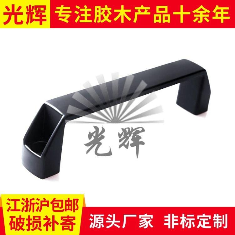 光辉 增强尼龙方形拉手 锌铝合金方形拉手厂家