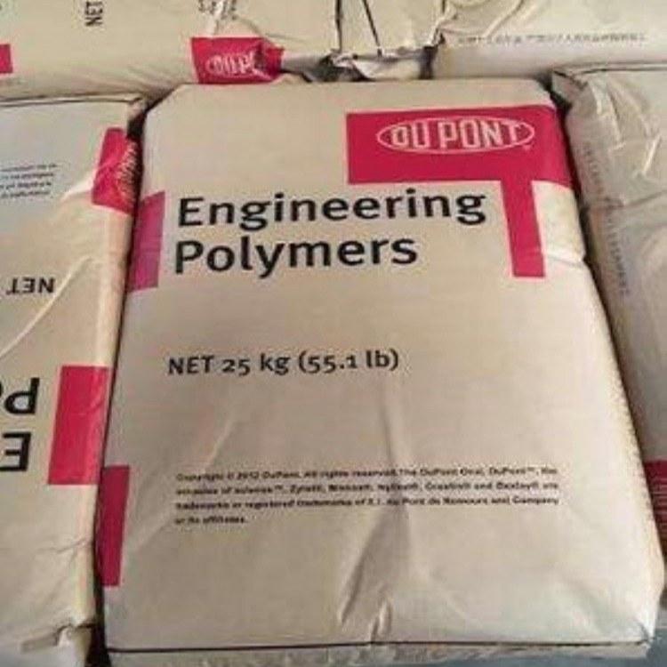 高抗冲尼龙PA66/美国杜邦/330 注塑级透明级 高强度尼龙66原料