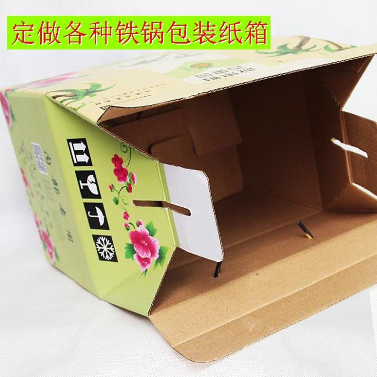 厂家定做食品彩色印刷纸箱箱-瓦楞纸箱-年货礼品包装通用礼盒