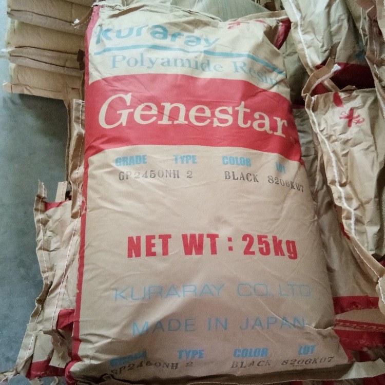 黑色高温尼龙Kuraray 耐热聚酰胺PA9T 日本可乐丽 G1350H-F02-BK
