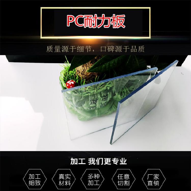 进口PC板 透明PC板 耐高温PC板雕刻加工