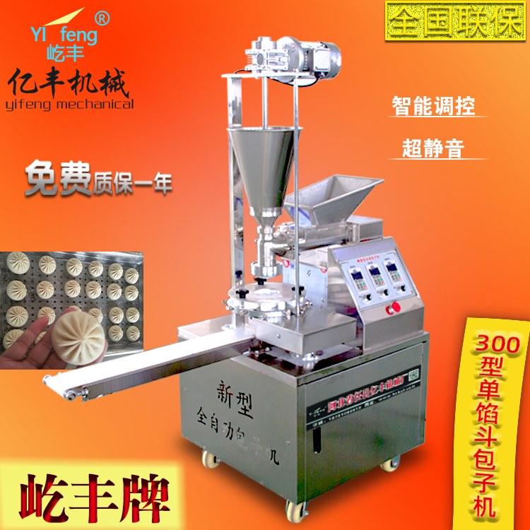 厂家直销小型包子机多功能豆沙包机器大小可调操作简单