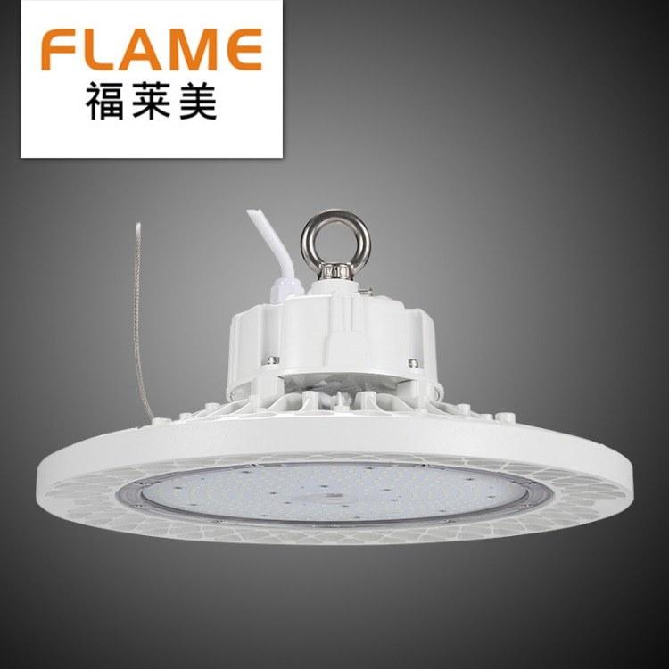 福莱美工业照明工厂用LED工矿灯200W白色款150lm/W工程款厂家直销