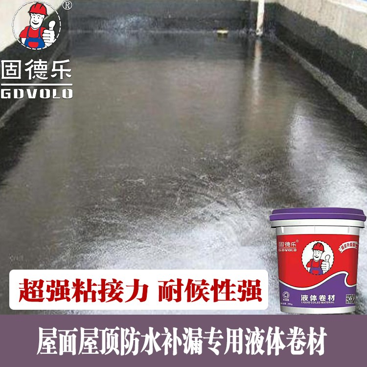 SBS液体卷材防水材料 屋面维修补漏防水涂料 地下室