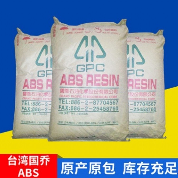 防静电ABS塑料原料.ABS 台湾国乔 D-120 挤出级 通用塑料