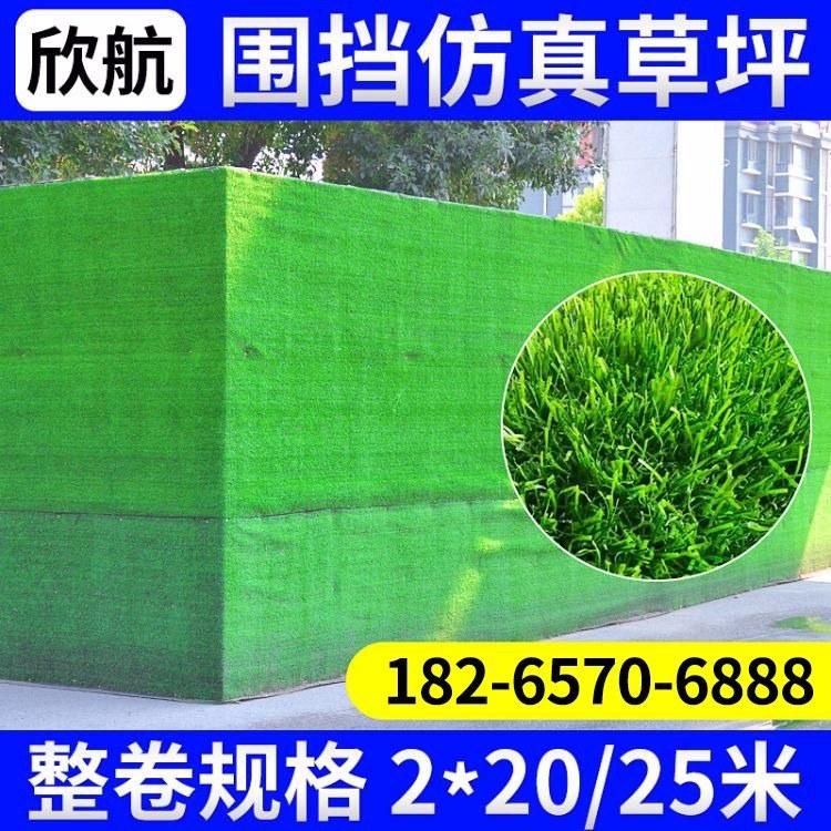欣航 人造围挡仿真草坪网 幼儿园绿化草坪 户外人工塑料草皮