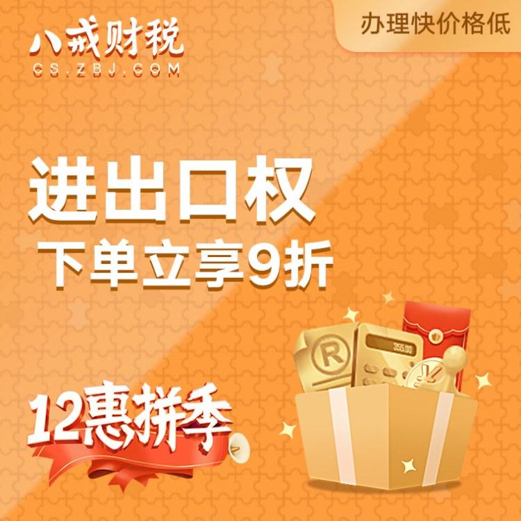 上海进出口权办理 进出口经营权申请找八戒财税 绿色通道 拿证快人一步