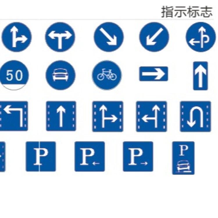 厂家直销-道路标志牌-交通指示牌-标志标牌