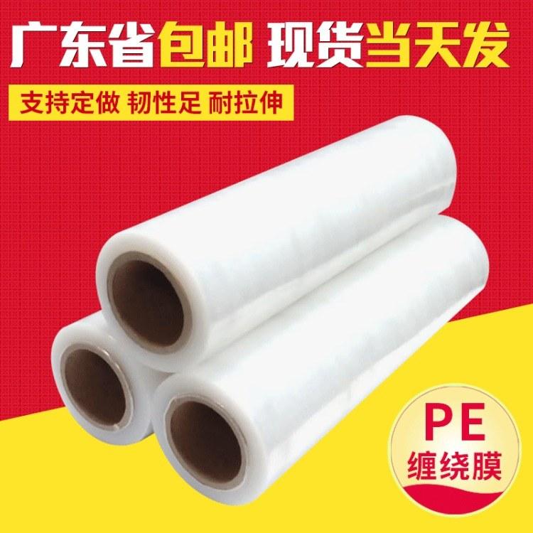 PE缠绕膜50cm 拉伸膜打包膜塑料包装缠绕膜 林源包装