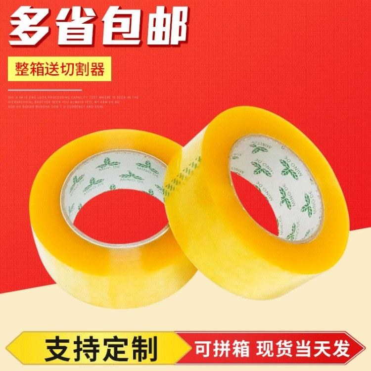 米黄色封口胶布 透明胶带定制 林源