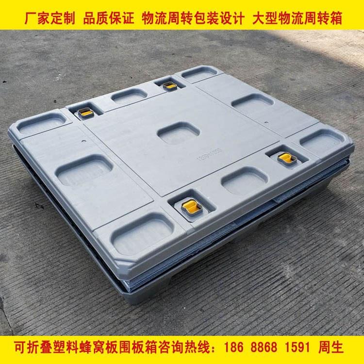 重庆大型塑料蜂窝板围板箱 可折叠 可回收