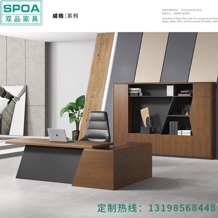 成都双品办公家具公司 大班台定制 董事长办公室桌椅 实木老板桌 总经理室家具定做