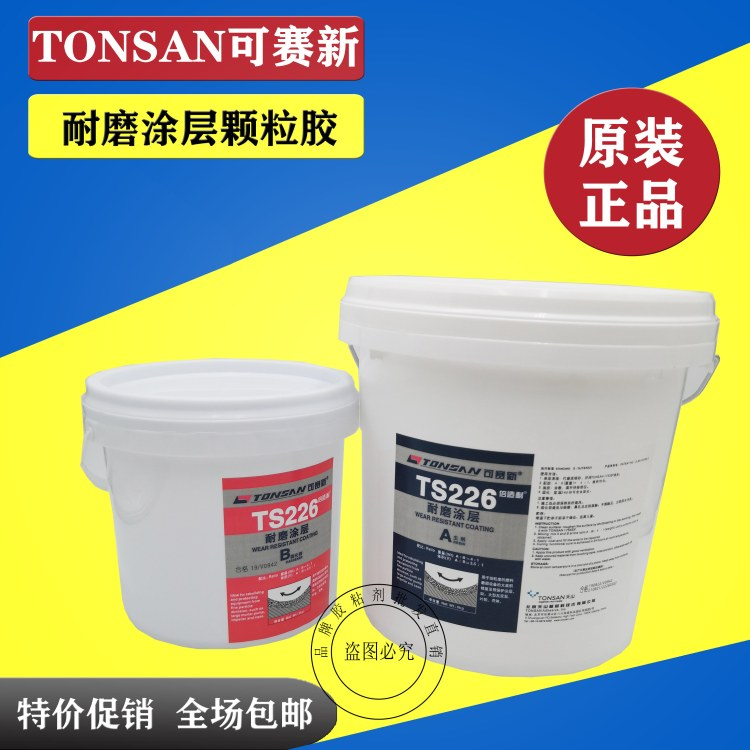 可赛新TS228耐磨涂层  双组份大颗粒陶瓷修复颗粒胶 可赛新228耐磨涂层