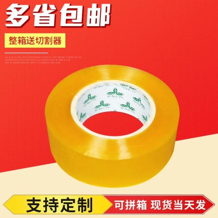 林源包装 透明胶布4.5宽2.8厚200长 封箱胶带 定制警示胶带 胶纸印刷LOGO