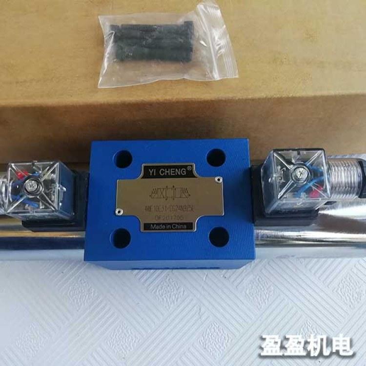 盈盈机电 油昆液压力乐士电磁阀6通单头4WE6GA价格 专业加工厂家