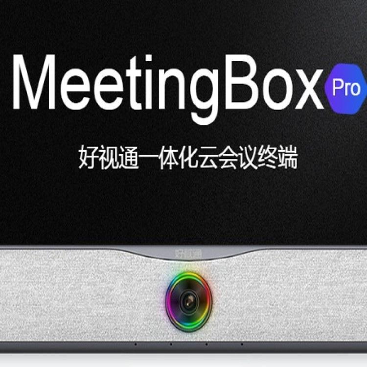 好视通视频会议云会议终端主机MeetingBox Pro性价比高