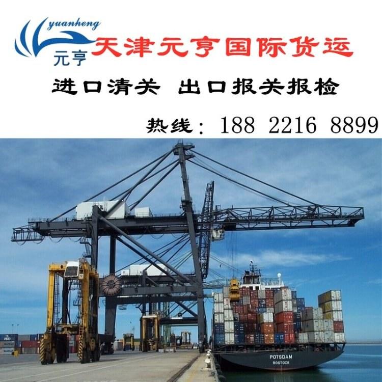 天津国际货运物流国际海运空运陆运铁路运输报关报检清关服务好