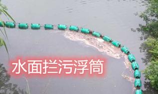水面攔污浮筒