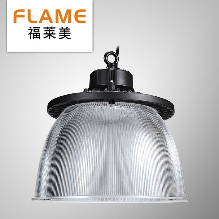 福莱美工业照明工厂体育场馆用UFO圆形200W工矿灯130lm/W厂家直销