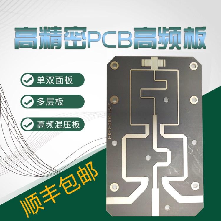 pcb电子线路板 高频电路板生产厂家 森思源定制