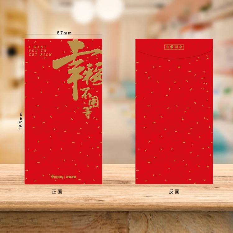 广州过年结婚小红包定制厂家 质量保证 全国发货 价格优惠