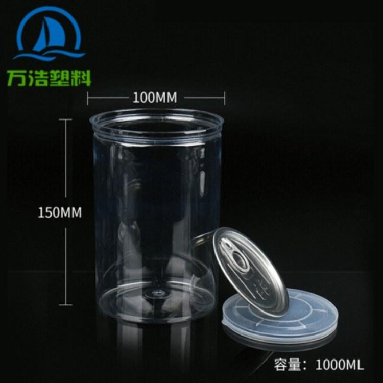 万浩 PET透明塑料瓶 100*150茶叶保鲜罐批发