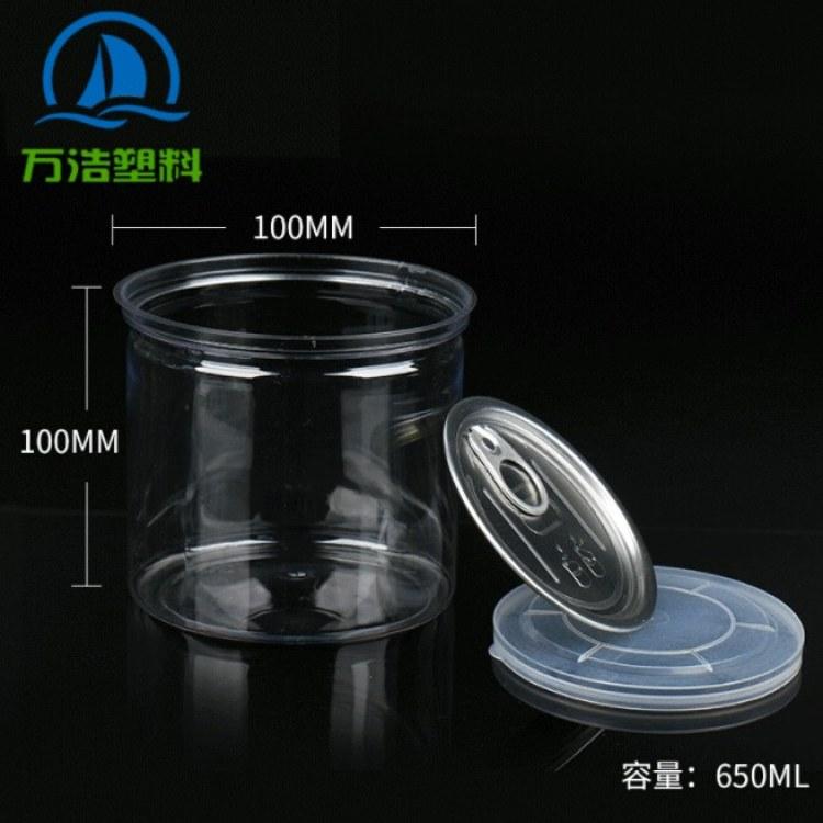 万浩 100*100食品塑料罐 pet塑料易拉罐批发