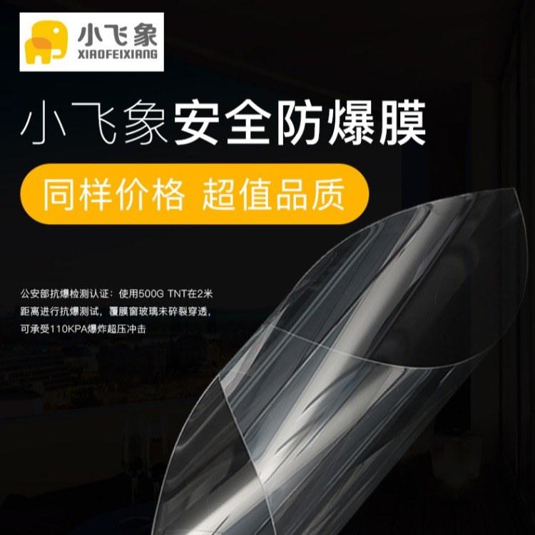 防爆安全膜-安全膜厂家-幕墙防爆膜-小飞象玻璃膜-防弹防砸膜