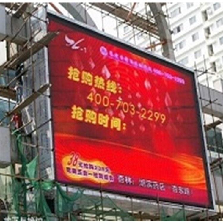 强彩光电 户外全彩led显示屏 广告电子显示屏 led大屏幕