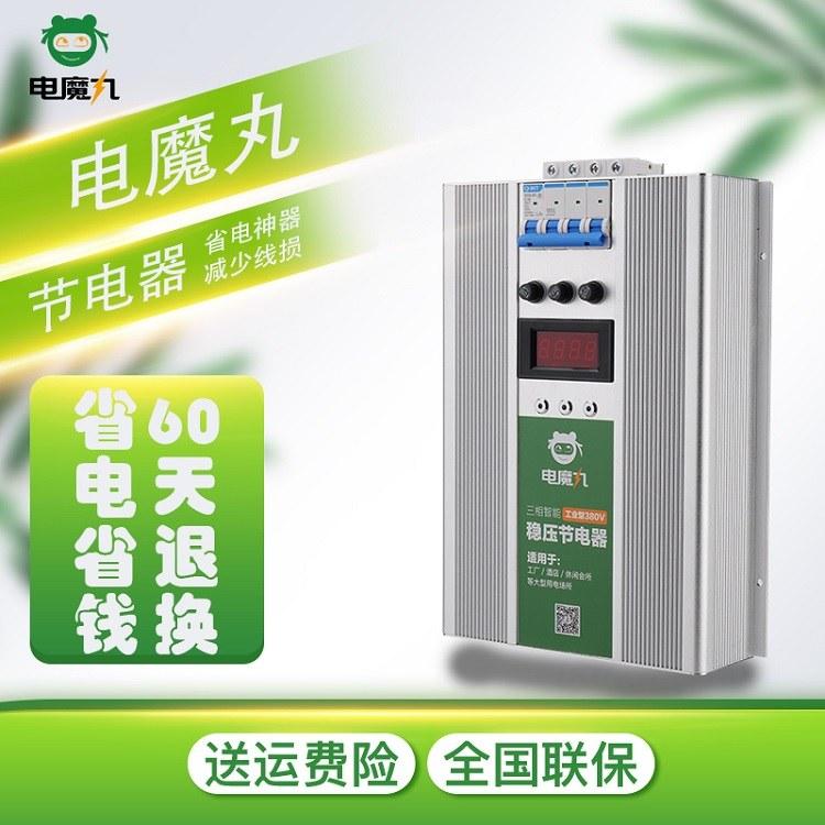 电魔丸 魔丸4号智能稳压节电器380V~90KW 三相电升级款 60天无效退货