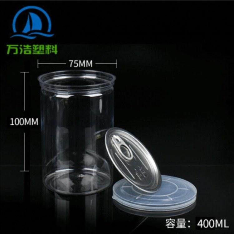 万浩 海藻面膜包装罐 75*100mm铝盖塑料罐透明塑料瓶批发