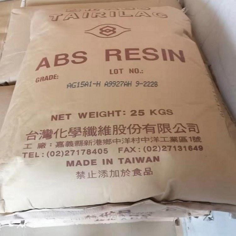 高刚性ABS 台湾台化 AG15A0 注塑级 通用塑料