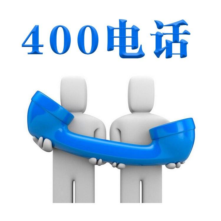 400办理 成都400电话如何办理网上电话收费标准价格咨询 星辉公司业务