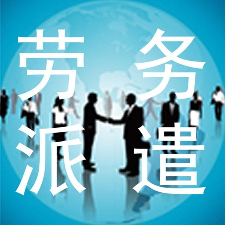 成都劳务派遣公司排名排行前十名 劳务派遣 星辉 优质业务