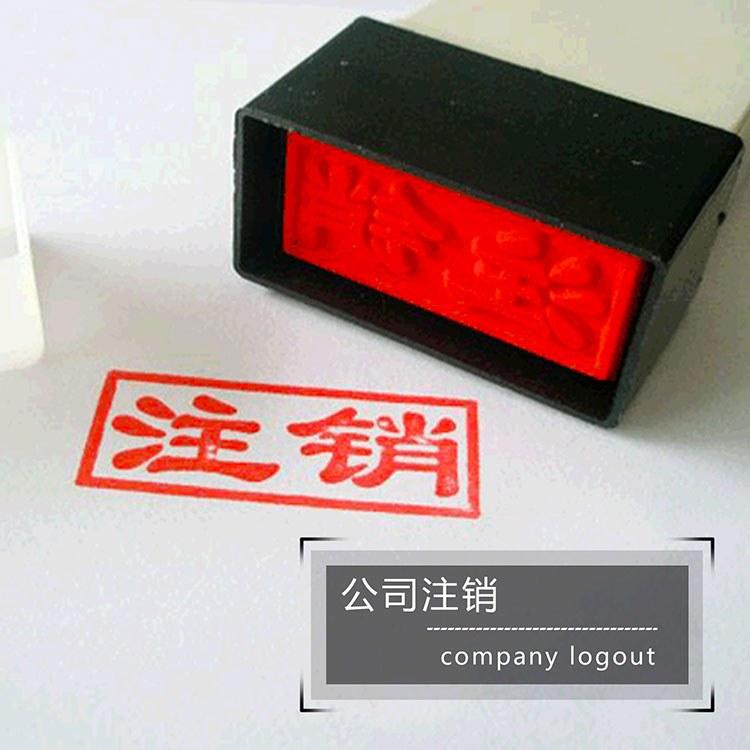 公司注销流程及费用 四川公司不注销后果消息 星辉专业业务处理