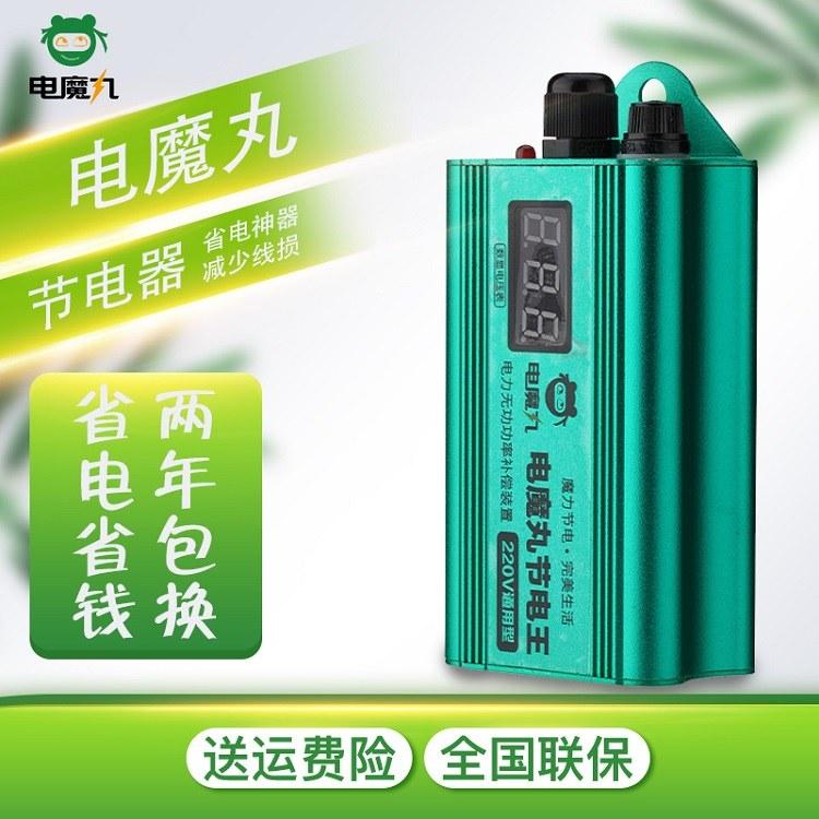 节能节电器-商业工业用节电器代加工生产-省电15%-40%