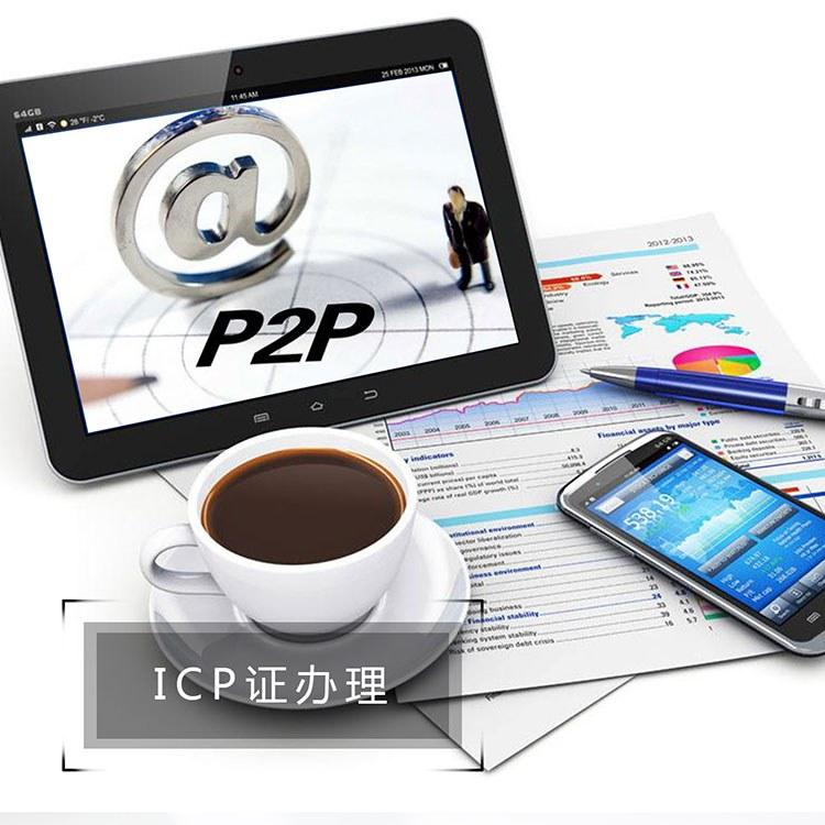 成都办理ICP许可证  成都怎么办理ICP许可证 作用是  星辉公司专业业务
