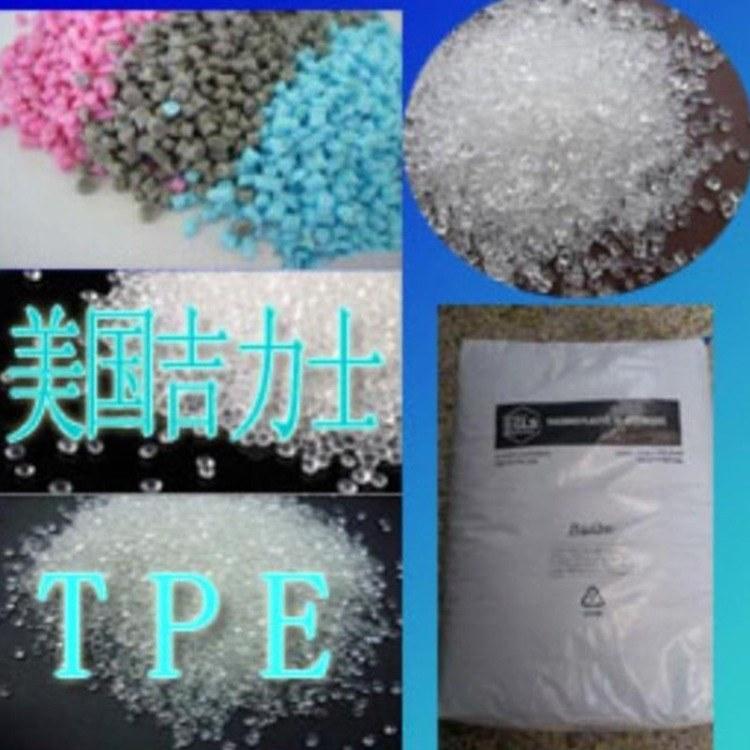 TPE普力万TPE材质 Dynalloy材质