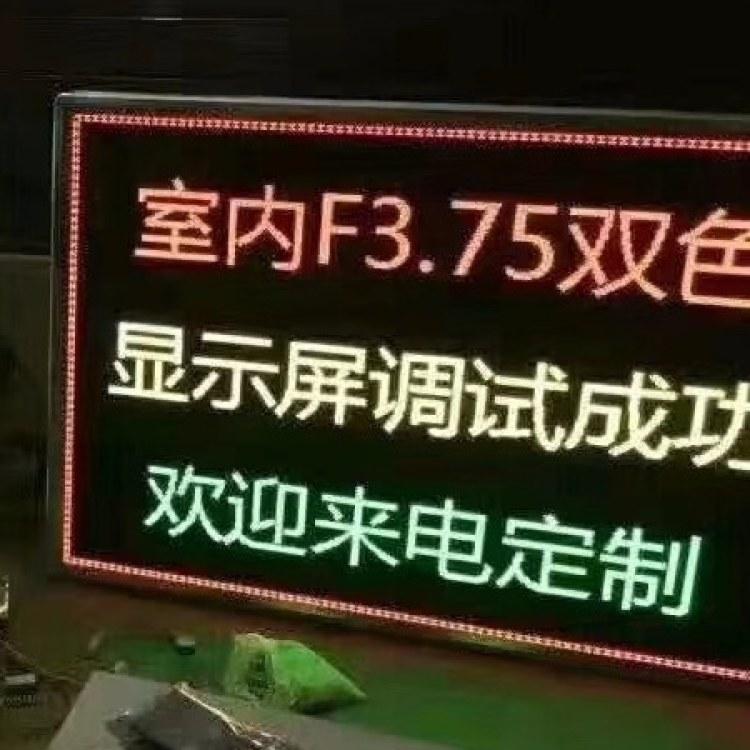 P10黄色滚动屏制作 河南开天光电科技