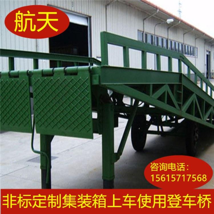 航天厂家直销液压移动式登车桥单人操作简单液压升降月台集装箱物流叉车装卸货平台