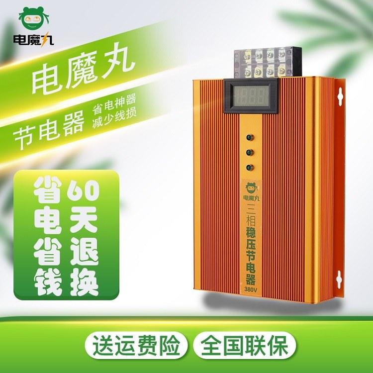 电魔丸 魔丸3号家用、商用节电器 三相稳压节电器380V~90KW  厂家直销