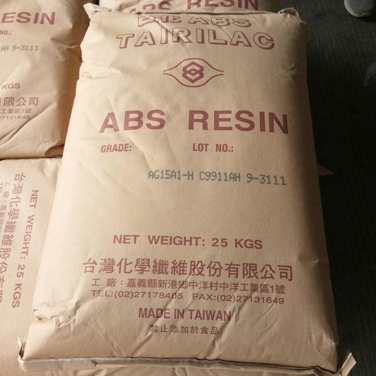 ABS 台湾台化 AG15A1 注塑级
