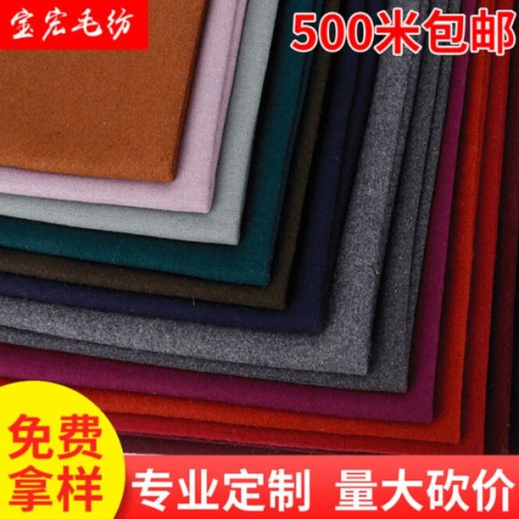 宝宏 羊毛单面细斜纹呢绒粗纺面料 秋冬装毛呢面料供应