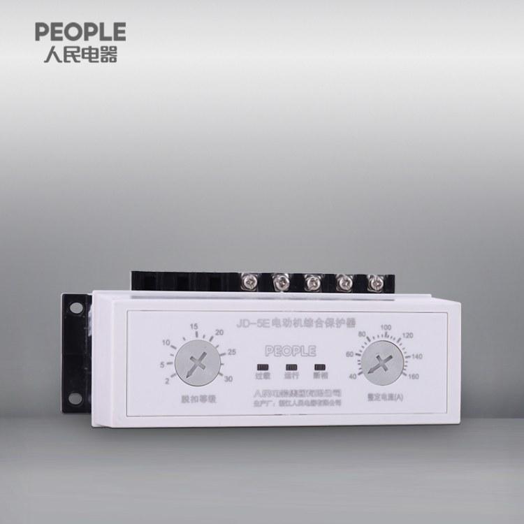 中国人民电器旗舰店JD-5E 1-5A AC220V系列电动机综合保护器