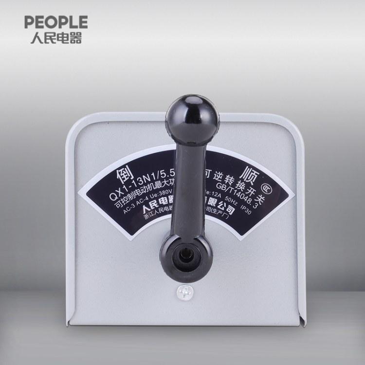 中国人民电器旗舰店QX1-13N1/4.5系列星-三角起动器