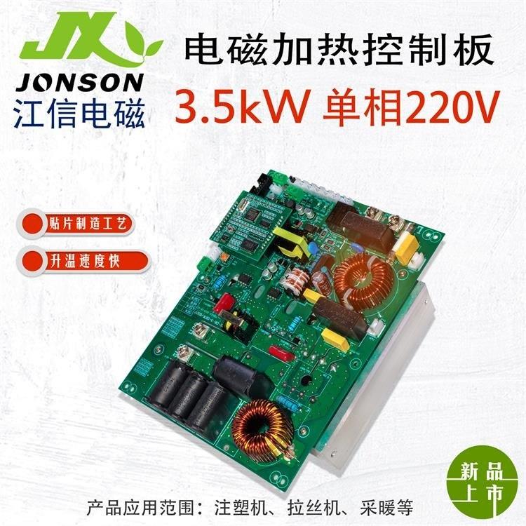 福建省3.5KW电磁加热控制板 工业注塑机3.5KW电磁加热板