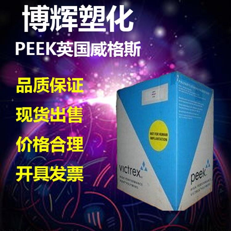 PEEK/英国威格斯/1000高强度 阻燃级 高流动 耐高温