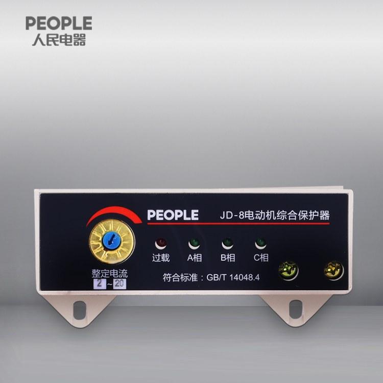 中国人民电器旗舰店JD-8系列电动机综合保护器
