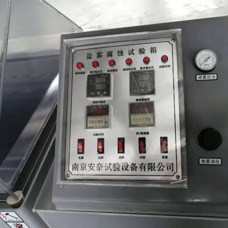 天津盐雾腐蚀试验设备 JYWX-250盐干湿热循环雾腐蚀试验箱价格 南京安奈设计定制步入盐雾室