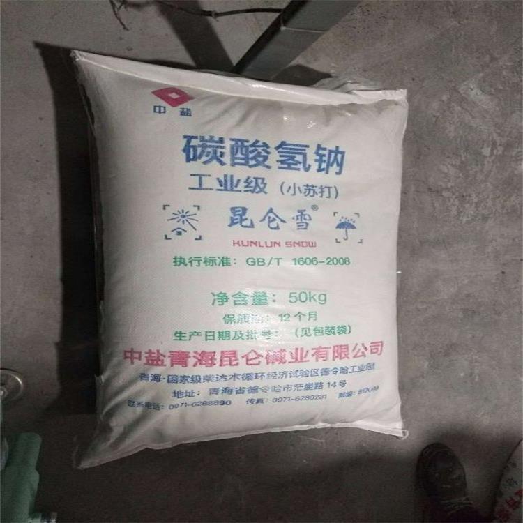 供应小苏打 碳酸氢钠 工业级 国标 青海中盐牌小苏打 厂家直销